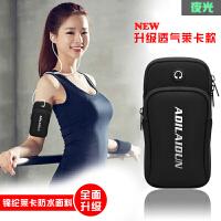 跑步手机臂包户外手机袋男女款通用手臂带运动手机臂套手腕包防水包邮
