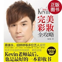【旧书二手书九成新】彩妆天王Kevin完美彩妆全攻略(含DVD)(Kevin