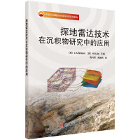 探地雷达技术在沉积物研究中的应用