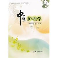 中医护理学 穆广梅,吕月桂 9787564503949