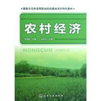 农村经济(国家示范性高等职业院校建设项目特色教材) 李国政