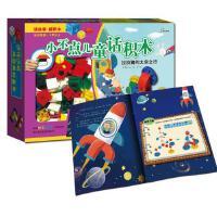 拉拉猪的太空之行/小不点儿童话积木幼儿多元智能益智积木书积木玩具书亲子互动动手动脑智力开发儿童创意积木益智游戏3幼儿小手工