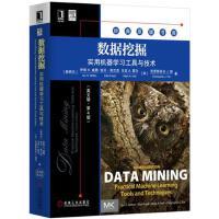 包邮 数据挖掘:实用机器学习工具与技术(英文版第4版)|1118711