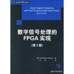 【二手旧书9成新】 数字信号处理的FPGA实现(第2版)()――国外电子信息经典教材 (美)迈耶-贝斯(Meyeer-