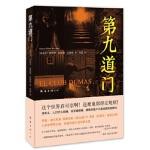 第九道门(西)佩雷斯-雷维特,范��南海出版公司9787544271950