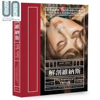 解剖维纳斯 腐坏与美丽 150具凝视十九世纪死亡迷恋以及遐想的永恒女神 港台原版 The Anatomical Ven