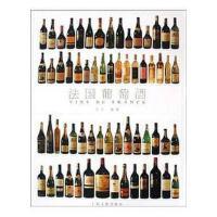 【二手旧书8成新】法国葡萄酒 唐勇 /刘沙 上海文化出版社 9787806466360