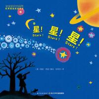 宝宝初识大自然・科学童谣双语绘本:星!星!星!(精装)