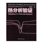 热分析应用手册――热分析验证