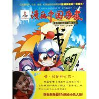 明朝(三)/漫画中国历史第四十二卷 孙家裕