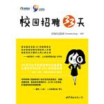 【新书店正版】校园招聘33天 诺姆四达集团 世界图书出版公司 9787510060007