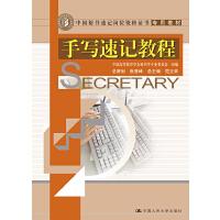 手写速记教程(中国秘书速记岗位资格证书专用教材)
