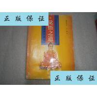 【二手旧书9成新】觉悟之道 佛陀最直接的教导 品相差 新旧看图