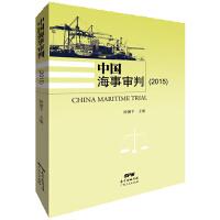 中国海事审判2015
