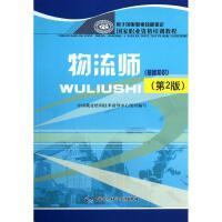 物流师(基础知识)(第2版) 中国就业培训技术指导中心 编