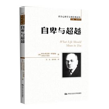 自卑与超越(pdf+txt+epub+azw3+mobi电子书在线阅读下载)