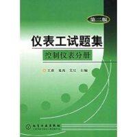 仪表工试题集(控制仪表分册)(第二版) 王森