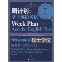 拿下英语考试同等学力申请硕士学位英语考试词汇分册 浙江大学出版社