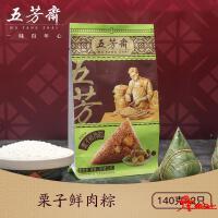 五芳斋-栗子鲜肉粽280克(2只)