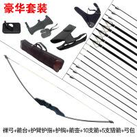 复合弓弓箭射箭分体复合直拉弓传统射击竞技运动反曲弓户外套装