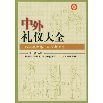 中外礼仪大全(pdf+txt+epub+azw3+mobi电子书在线阅读下载)