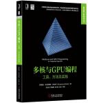 多核与GPU编程:工具、方法及实践