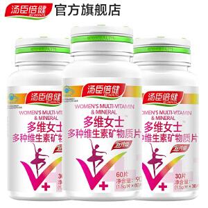 【120片】汤臣倍健多种维生素矿物质(女士型)60片 +女士多维30片2瓶 复合维生素