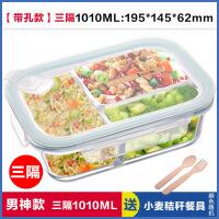 玻璃保鲜碗饭盒分隔盒家用密封收纳上班族带饭便当盒