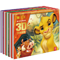 迪士尼经典故事3D立体剧场第一辑-上(全5册)