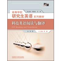 科技英语阅读与翻译(高等学校研究生英语拓展系列)(2018)