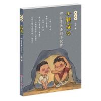 小耕读记(第1辑):那些年失去的小伙伴