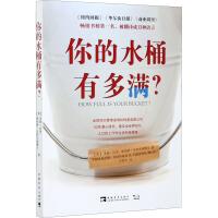 你的水桶有多满? (美)汤姆・拉思,(美)唐纳德・克利夫顿 著 方晓光 译