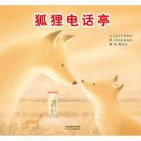 启发精选世界畅销绘本:狐狸电话亭(精装绘本) (日)户田和代 ,(日)高巢和美 图 9787554500460