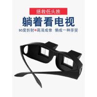 床上超轻卧式望远镜 多功能钓鱼折射镜升级版 躺着看电视懒人眼镜