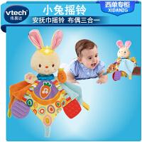 vtech伟易达小兔布偶摇铃 婴儿睡眠安抚巾新生儿早教益智玩具