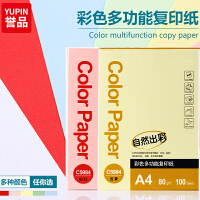 彩色复印纸A4打印用纸80g彩色纸彩纸 粉红色纸 剪纸手工折纸