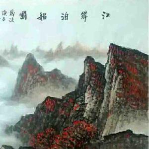 中国美术协会会员,广西省美术家协会理事,国家一级美术师蒋清(江岸泊船图)