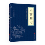 小窗幽记(中华国学经典精粹・处世谋略必读本)