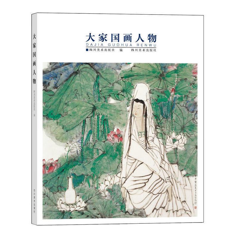 大家国画人物 本书所选十四位当代著名画家,他们的作品在全国画坛影响甚为广泛,人物画作品独具个性,艺术风格和绘画语言纯熟、精炼。