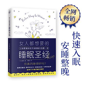 女人都想要的睡眠圣经 来自日本睡眠专家的睡眠秘籍!写给万千女性的睡眠圣经!作者通过改善睡眠质量,成功减重15公斤!体质明显变好!工作更加高效!睡得好,是女人宠爱自己ZUI简单、ZUI有效的法宝!