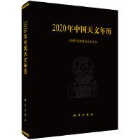 2020年中国天文年历