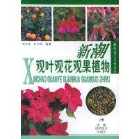 新潮观叶观花观果植物/锦绣园艺系列图集