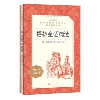 格林童话精选(教育部统编《语文》推荐阅读丛书 人民文学出版社)