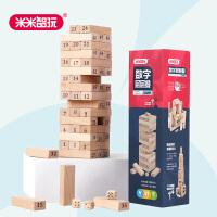 米米智玩 儿童玩具积木叠叠高叠叠乐早教益智亲子桌游数字层层叠48块装进口木质原料