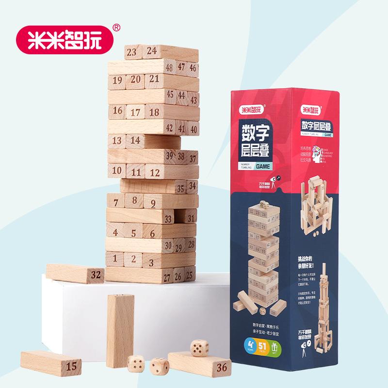 儿童玩具积木叠叠高叠叠乐早教益智亲子桌游数字层层叠48块装进口木质原料 益智玩具限时钜惠