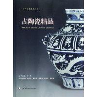 民间收藏精品丛书.古陶瓷精品