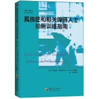 孤独症和相关障碍人士如厕训练指南(第2版)