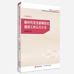 新时代党支部规范化建设工作实用手册(图解版)