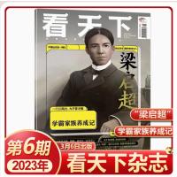 【2020年3期现货】【李子柒/郭麒麟内页】Vista看天下杂志2020年1月28日第3期总第478期 美国强推太空军