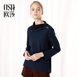 欧莎2017秋装新款 女装 别致领口 拉链装饰 T恤S117C16047